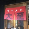 食べログラーメン百名店#6「ラーメン大至」お茶の水にある懐かしいラーメン屋さん。ラーメン屋なのにサラダあるお店ですよ!(紙エプロン有)