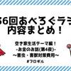 【空き家生活 テーマ編】 お金のお話(第4夜)!『第36回あべろぐラジオ』内容まとめてみたよ!