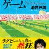 ノーサイド・ゲーム 第10話 最終回 大泉洋、松たか子、高橋光臣… ドラマの原作・キャスト・主題歌など…
