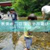 【仙台おでかけ情報】秋保の二口渓谷で子供と一緒に川遊びをしよう!