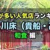 京都川床:貴船・高雄 人気店ランキングトップ5!予約が多い和食レストラン