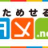 モラタメさんのモラ、初当選ヽ(^▽^)ノ♪