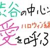 【渋ハロ】渋谷の中心で愛を叫ぶ。【藤田ニコル】