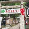 稲荷鬼王神社【新宿歌舞伎町に鎮座するパワースポット】