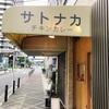 神戸三宮サトナカのスパイスカレー