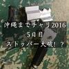 沖縄までチャリ2016 〜5日目〜 ストッパー大破!?