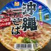 カップ沖縄そば(東洋水産)