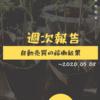 【週報:56週目】歩幅な値動き(^^)(2020.05.08現在)