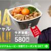 吉野家の「菅田将暉スペシャル」4/28発売!でも、待ちきれないから自分で作ったぞ企画で吉飲み^^