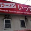 長浜ラーメンいってつ(宮崎県都城市)