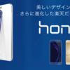 【Huawei honor 8】 あの不人気モデルの最新版が登場!今回は不人気どころか、かなりのお買い得機に!!!