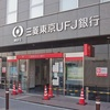 報酬を電子財布で管理 三菱UFJが個人事業主向け新ビジネス