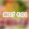 【鍋ログ】ごま豆乳鍋【01】