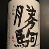 富山県『勝駒 大吟醸』勝駒ブランドの特定名称酒の中では購入優先度は低めか?