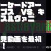 【初見動画】PS4【アーケードアーカイブス VS. キャッスルヴァニア】を遊んでみての感想!