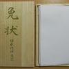 小学生の次男が将棋初段の免状を貰いました。