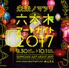 無料で楽しめる!オールナイト『六本木アートナイト2017』