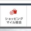 JAL ファミマ 提携5周年キャンペーン!!!!!