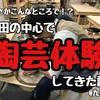 まさかこんなところで!?梅田の中心で陶芸体験してきた話@九里房