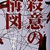 冤罪事件の真相を掴め。複雑に絡み合う人間模様が面白いミステリ小説 深木章子「殺意の構図」。 読み終わったので感想。
