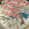 【感想】100万円超えの高級腕時計を買う男ってバカなの?