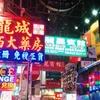 【香港一人旅】1日目・現地から更新✈︎