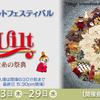 東京国際キルトフェスティバル出店のお知らせ