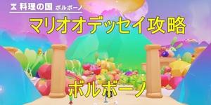 【マリオオデッセイ】ボルボーノのマップ【パワームーン入手場所】