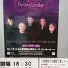 Deep Purple来日公演