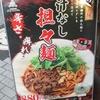 つけ麺専門店 三田製麺所@有楽町 2018年8月14日(火)