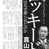 角栄@真山仁、連鎖開始週刊文春