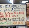 当店は閉店時間ございません 24時間対応 熊本 仏壇店