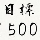 ペットブログでアフィリエイト!目標月5000!