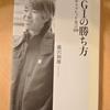 読む競馬(8)『G1の勝ち方 サラブレッド金言108』藤沢和雄