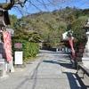 京都立春十二支パワースポット巡り・庚子『大豊神社』