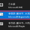 Windows10パソコンで中国語の繁体字をピンインで入力する方法とは