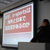 デジタルハリウッド大学で松井悠さんの「eスポーツ」の講義を受けてきた