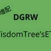 【連続増配ETF】DGRWを分析した【WisdomTree社】