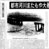 台風で崩れた橋を見たのはいつのことだったのだろう