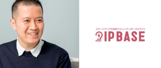 特許庁スタートアップ支援サイト「IP Base」にて、政策企画マネージャー上村の商標コラムの提供開始