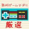 【暇人必見】無料のおすすめゲームアプリ10選を紹介