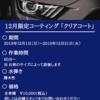 12月限定コーティング「クリアコーティング」発売決定!