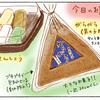 食べてみよう!おみやげお菓子 山梨県甲府で見つけたお菓子(後編)