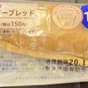 ナチュラルローソン新商品!低糖質のあんバターパン♪