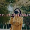 【週刊エッセイ#9】心にカメラを携えよう。
