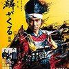 【感想】大河ドラマ『麒麟がくる』第17話「長良川の対決」