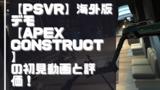 初見動画【PSVR】海外版デモ【Apex Construct】を遊んでみての感想と評価!