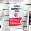 #のがわ★かずお「高円寺文庫センター物語」