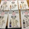 日本酒が原価で飲める!『日本酒原価酒蔵』