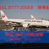 【搭乗記】JAL 国際線ビジネスクラスのシートが国内線に! SKY SUITE Ⅲを堪能(東京/羽田⇒沖縄/那覇)